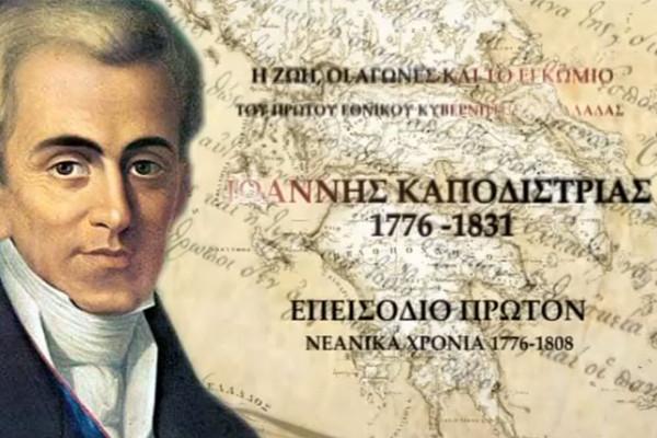 Η ζωή, οι αγώνες και το εγκώμιο του πρώτου Εθνικού Κυβερνήτη της Ελλάδας