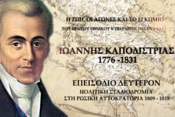 Η ζωή, οι αγώνες και το εγκώμιο του πρώτου Εθνικού Κυβερνήτη της Ελλάδας (2ο Επεισόδιο)