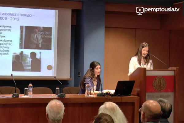 Αρχαιοκαπηλία: Διεθνείς Συμβάσεις και Κινητοποιήσεις