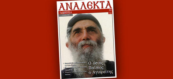 Paisios_Analekta_UP
