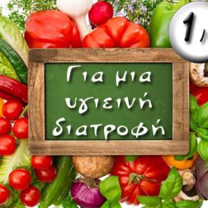 Για μια υγιεινή διατροφή (Ι)
