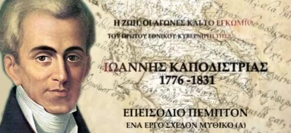 Ιωάννης Καποδίστριας: Ένα έργο σχεδόν μυθικό (5ο Επεισόδιο)