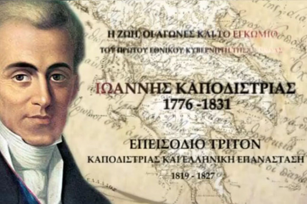 Καποδίστριας και Ελληνική Επανάσταση 1819-1827 (3ο Επεισόδιο)