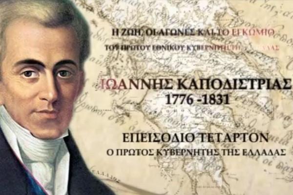 Ο πρώτος Κυβερνήτης της Ελλάδας (4ο Επεισόδιο)