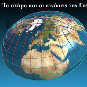 Το σχήμα και οι κινήσεις της Γης