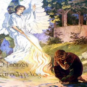 Ο Γεδεών και ο άγγελος