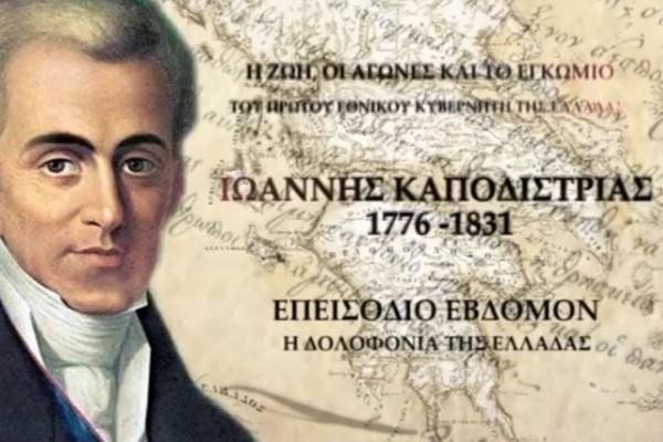Ιωάννης Καποδίστριας: Η δολοφονία της Ελλάδος (7ο Επεισόδιο)