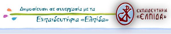 elpida_logo