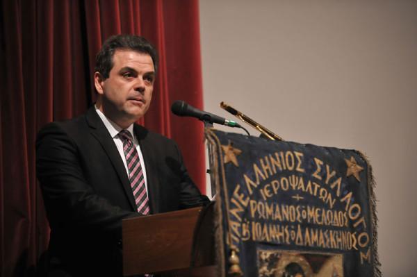 Καταληκτήριος λόγος της 1ης βυζαντινομουσικολογικής συνάντησης στη Χάλκη