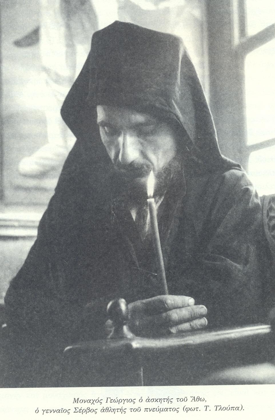 Αποτέλεσμα εικόνας για Μοναχός Γεώργιος, ο Ερημίτης του Άθω
