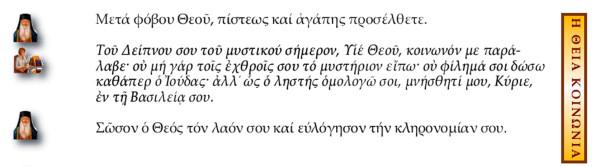 10_TheiaKoinonia