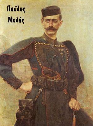 1904_Melas