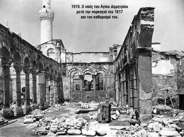 Agios Dimitrios_1919_mesa