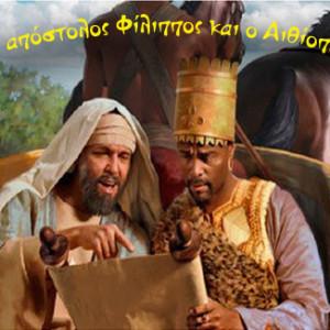 Ο απόστολος Φίλιππος και ο Αιθίοπας