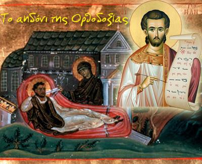 Ρωμανός ο Μελωδός, τ΄ αηδόνι της Ορθοδοξίας