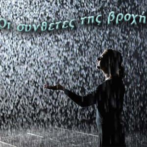 Οι συνθέτες της βροχής