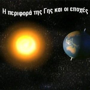 Η περιφορά της Γης και οι εποχές