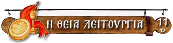 titlos_genikos_11_mesa