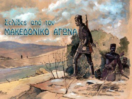 Σελίδες του Μακεδονικού Αγώνα