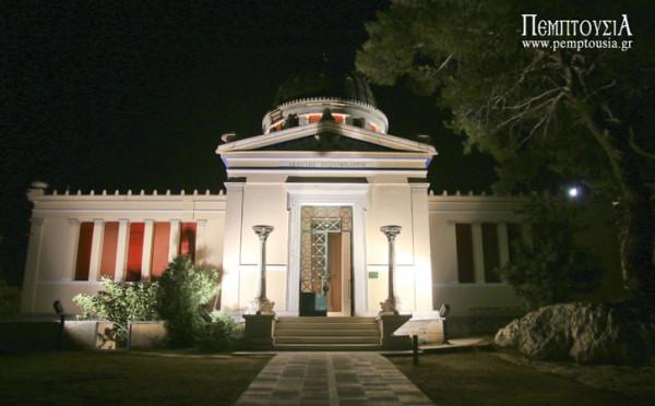 Οι 7 Σοφοί της Κοσμολογίας στο Αστεροσκοπείο Αθηνών