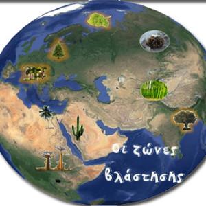 Οι ζώνες βλάστησης της Γης