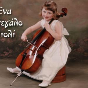 Ένα μεγάλο βιολί