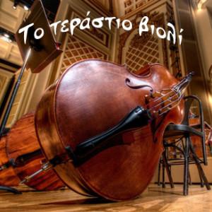 To τεράστιο βιολί