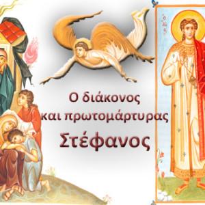 Ο διάκονος και πρωτομάρτυρας Στέφανος