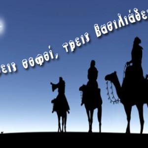 Τρεις σοφοί, τρεις βασιλιάδες