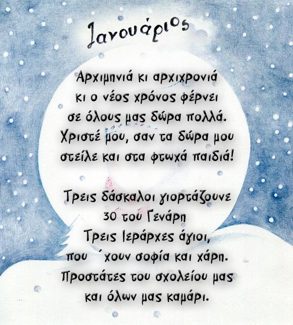 January_Elpis_mesa