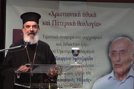 Η Ορθόδοξη θεολογική Ηθική του Καθηγητού Γεωργίου Μαντζαρίδη