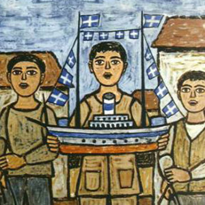 Πρωτοχρονιάτικα κάλαντα στο Αιγαίο