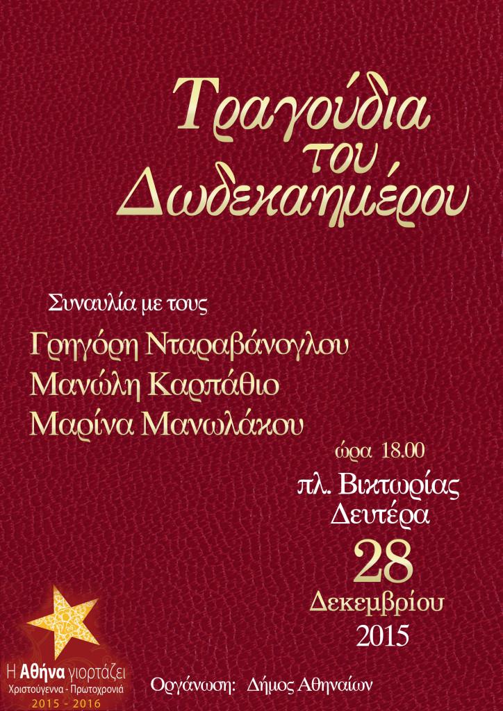 synavlia-ntarava