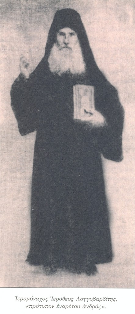 Ιερομόναχος Ιερόθεος Λογγοβαρδίτης