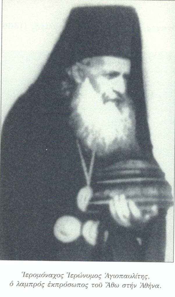 Ιερομόναχος Ιερώνυμος Αγιοπαυλίτης
