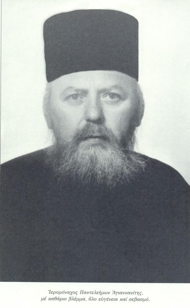 Ιερομόναχος Παντελεήμων Αγιαννανίτης