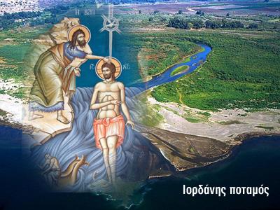 2_34_iordanispotamos_Baptisi