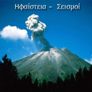 Ηφαίστεια –Σεισμοί