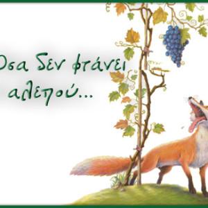Όσα δεν φτάνει η αλεπού…