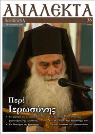 Τεύχος 36