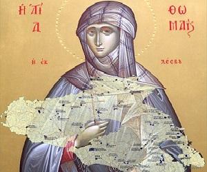Πανήγυρις Αγίας Θωμαΐδος στη Μυτιλήνη