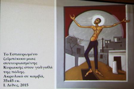 Η Νεοβυζαντινή Ζωγραφική ως γλώσσα κι έκφραση (μέρος Δ')