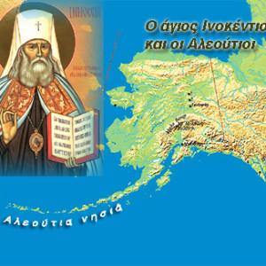 Ο άγιος Ινοκέντιος και οι Αλεούτιοι