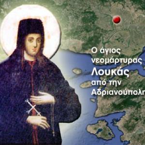 Ο άγιος Λουκάς από την Αδριανούπολη