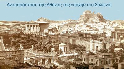 Athens_arxaia