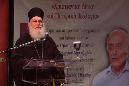 Ακαδημαϊκή και εμπειρική θεολογία
