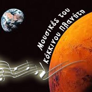Μουσικές του Κόκκινου Πλανήτη