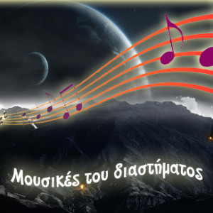 Μουσικές του διαστήματος