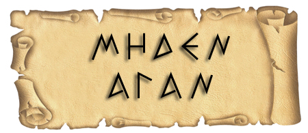 papyrus_MIDENAGAN