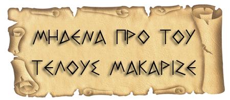 papyrus_TELOS
